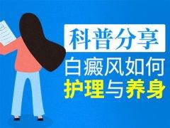 白癜风患者怀孕后怎样防止扩散