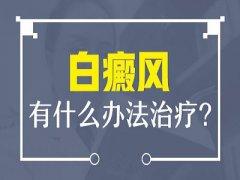 云南治白癜风的医院:如何规范治疗寻常型白癜风