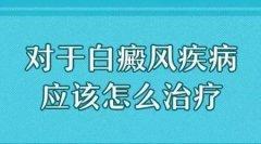 云南最好的白癜风医院:治疗青少年白癜风怎样好