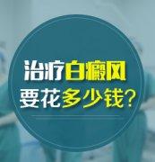 昆明最好的白斑专科医院:白癜风治疗一个月的费用是多少