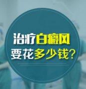 昆明治疗白斑病医院哪个好?治疗白癜风的费用是多少呢?